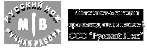 """ООО """"Русский нож"""" - сайт производителя ножей, интернет-магазин ножей для охоты и туризма."""